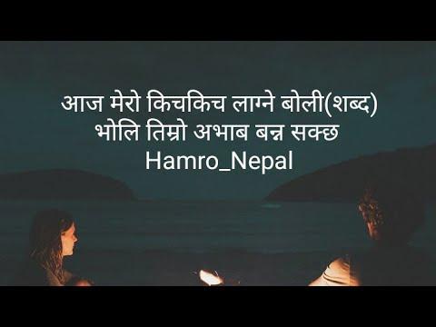 मन छुने लाईन हरु Part-38 Nepali Quotes   मन छुने लाईन हरु   Heart Touching Nepali Quotes Hamro Nepal