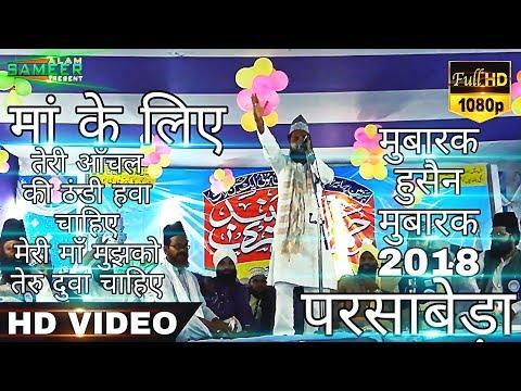 MUBARAK HUSAIN MUBARAK 2018 | Teri Aanchal Ki Thandi Hawa Chahiye New NAAT HD 720p |  From Parsabeda