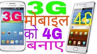3g mobile to 4g bnay3g मोबाइल फोन को 4g बनाए