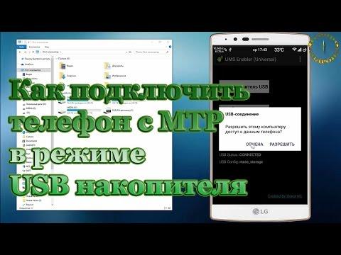 Как подключить Андроид C MTP в  режиме USB накопителя к телевизору или магнитоле