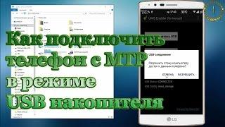 Как подключить Андроид c MTP в  режиме USB накопителя к телевизору или магнитоле(, 2016-07-06T15:15:47.000Z)