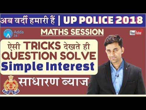 अब वर्दी हमारी हैं | UP POLICE 2018  | Simple Interest Tricks | साधारण ब्याज | Maths Tricks