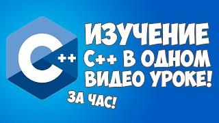 Изучение C++ в одном видео уроке за час!