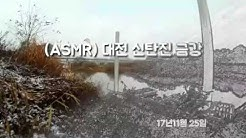 "(ASMR) 대전 신탄진 금강""기차소리,전철소리"""
