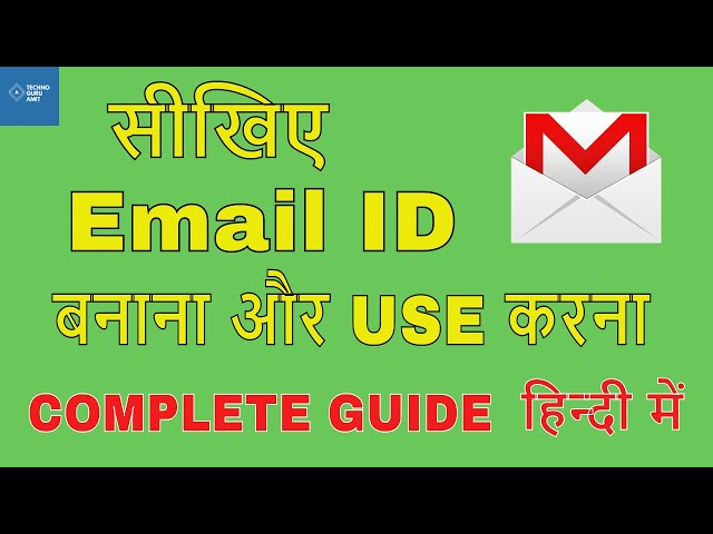Email id kaise use karte hai in hindi (Complete tutorial) 2018