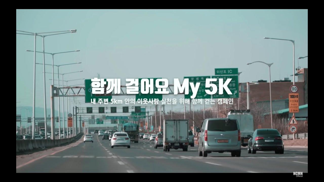 함께 걸어요 My 5K - 세번째 이야기