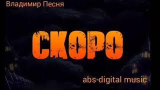 Владимир Песня скоро диско Шансон 2020