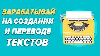 Заработок на статьях и переводе текстов ! (От 200 рублей в день)