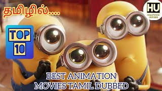Top 10 Tamil Dubbed Animation Movies | Tamil Dubbed Hollywood Animation Movies | HOLLYWOOD UNIVERSE