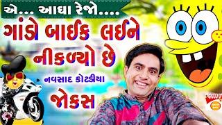ગાંડો બાઈક લઈને - Navsad Kotadiya - Latest Comedy - Gujarati New Jokes [JOKES NO ZAPATO]