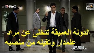 الدولة العميقة تتخلى عن مراد علمدار وتقيله من منصبه - مشهد اكشن - وادي الذئاب - FULL HD