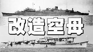 「改造空母」祥鳳・瑞鳳・龍鳳・千歳・千代田