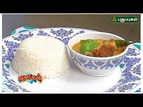 ஸ்ரீலங்கா மீன் கறி செய்வது எப்படி?| Fish gravy | Thuligal | Puthuyugam TV