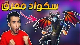 فورت نايت : لعبت مع اقوى سكواد عربي ! جلد اسطوري    Fortnite