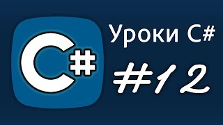 Уроки C# – switch, case, break, default (условные конструкции) – Урок 12