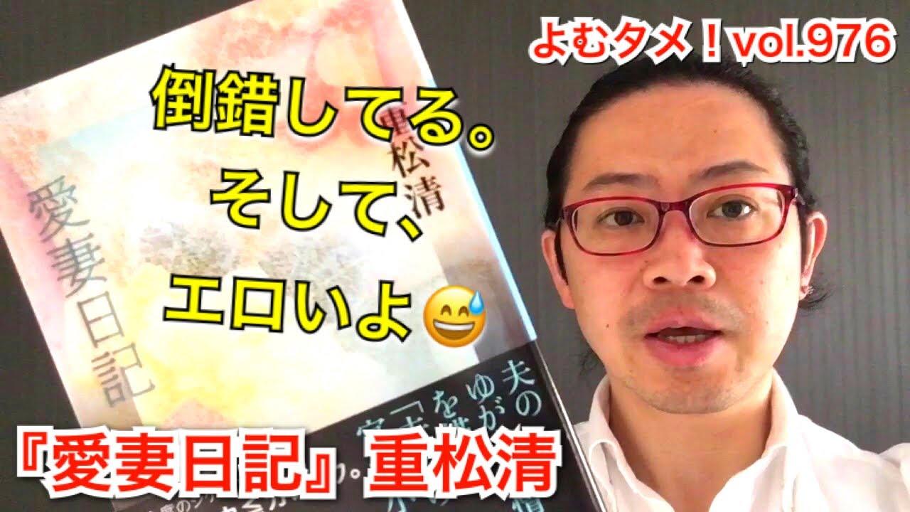 愛妻日記』重松清【よむタメ!vo...
