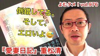 『愛妻日記』重松清【よむタメ!vol.976】