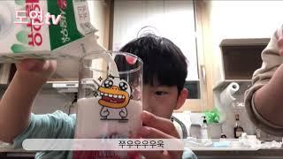 도연TV- 1화 : 딸기우유를 만들어 보아요