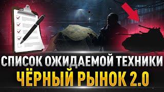 ЧЁРНЫЙ РЫНОК 2020 WOT / ВСЯ ТЕХНИКА