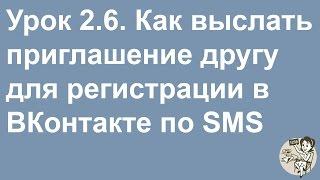 Как выслать приглашение другу для регистрации в ВКонтакте - Видеоурок 2.6