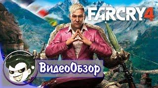Обзор Far Cry 4