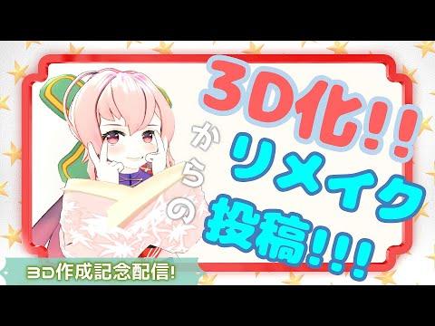 【3D化!!】皆さん初めまして!木上ヒナと申します!【リメイク配信!】