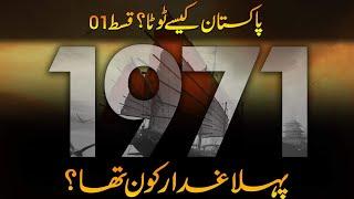 History Of Pakistan | What Happened in 1971 # 01 | Bengali and Urdu | Faisal Warraich