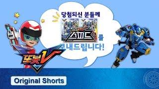 [이벤트] 또봇V 런칭 이벤트! 당첨자 공개~!