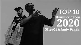 MiyaGi \u0026 Andy Panda - TOП 10 ЛУЧШИХ ПЕСЕН 2020