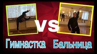 Гимнастка vs бальница. Кто круче?