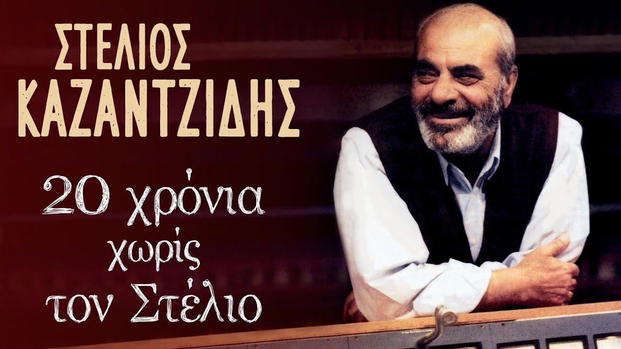 Στέλιος Καζαντζίδης - 20 χρόνια χωρίς τον Στελάρα