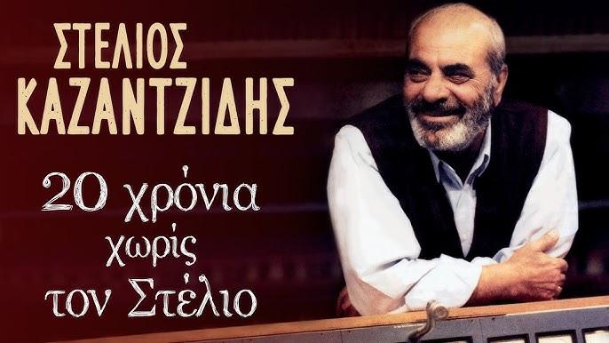 Στέλιος Καζαντζίδης - 20 χρόνια χωρίς τον Στέλιο - YouTube