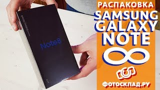 Samsung Galaxy Note 8 розпакування від Фотосклад.ру