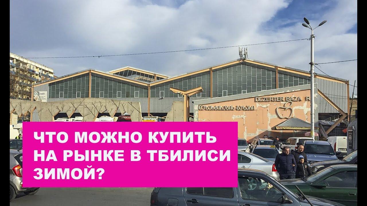 Грузия | Что можно купить на рынке в Тбилиси зимой #Отъехавшие