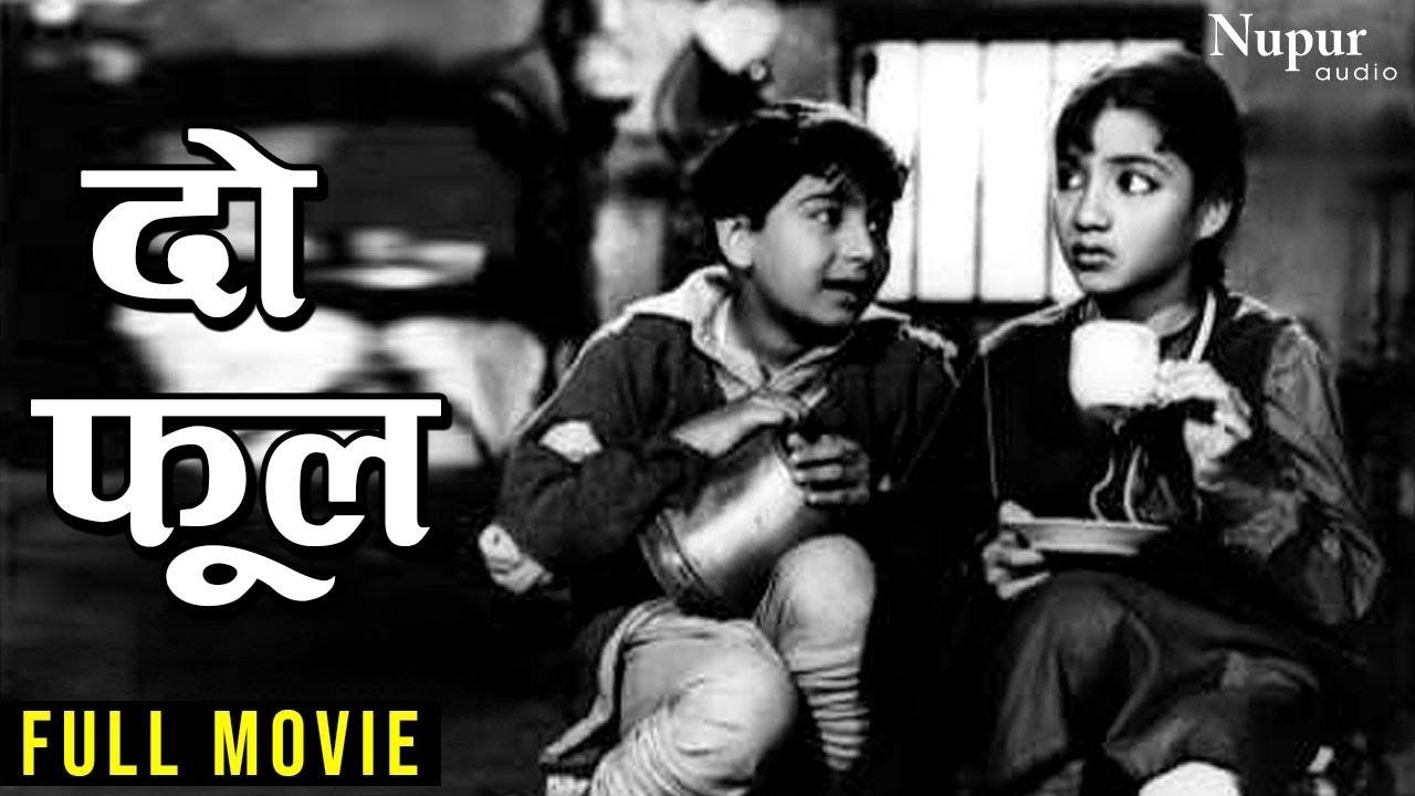 Download Do Phool (1958) Full Movie | Master Romi, Kumari Naaz | B&W Dramatic Movie | Nupur Audio