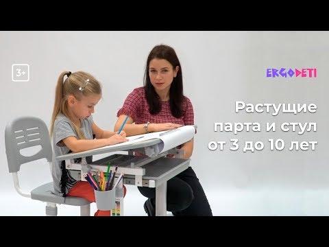 Детская растущая парта и стул FUNDESK Bombini. Обзор. Купить комплект (парта и стул). 3+