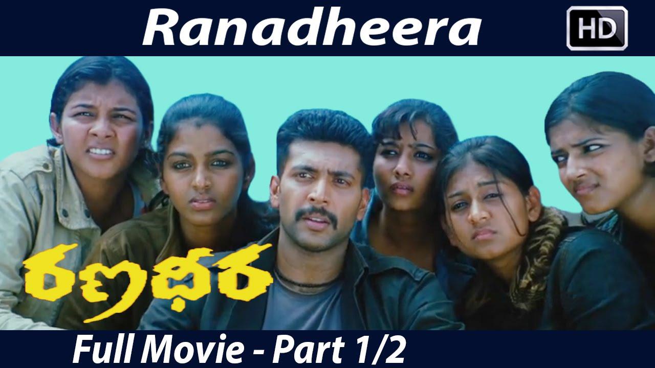 Download Ranadheera Telugu Full Movie Part 2/2 | Jayam Ravi, Saranya Nag | Sri Balaji Video