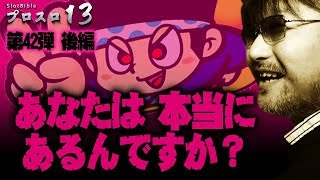 【APまんが館からのお知らせ】 3月1日より、2011年分を一挙公開いたします。 ttps://www.ap-mangakan.com/ ▽プロスロ13▽ #プロスロ #ガリぞう #ガチ実...
