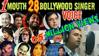 आवाज़ के जादूगर- Bollywood Singer Mimicry by | Athar Khan |