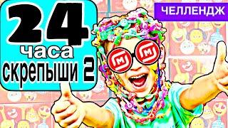 Руслан и 24 часа СКРЕПЫШИ 2 ЮБИЛЕЙНЫЙ НАШ СКЕТЧ ОТ РОМАРИКОВ