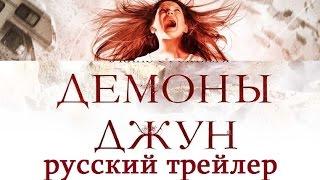 Демоны Джун Русский Трейлер