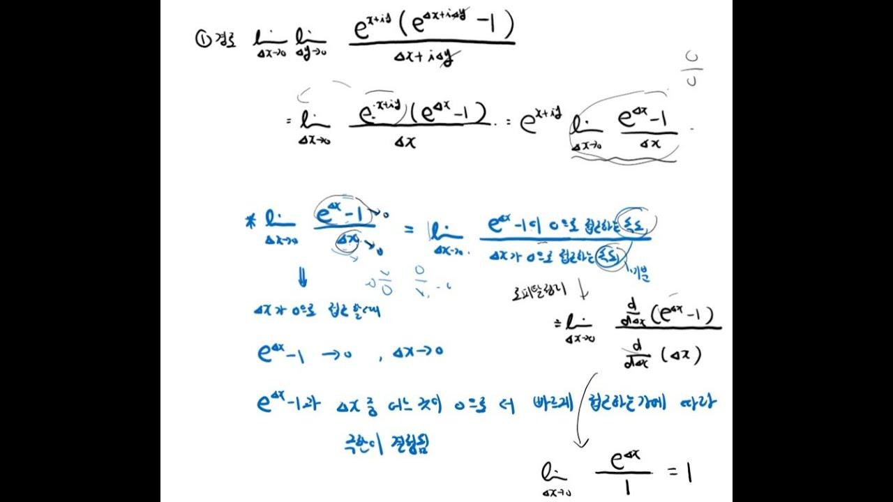 87 복소수와 복소함수, 복소미분(복소지수함수)[Sam의 공업수학 ...
