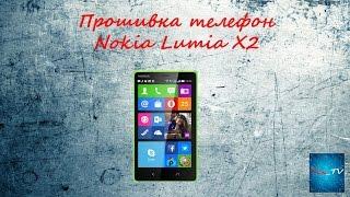 Как прошить  Nokia Lumia X2 смотреть онлайн в хорошем качестве бесплатно - VIDEOOO