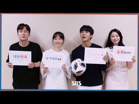 SBS [친애하는 판사님께] - 2018월드컵 친판사 �