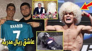 حقائق لا تعرفها عن النسر حبيب نورماغوميدوف | مصارع الدببة وإبن العسكري الذي تربع على عرش الMMA
