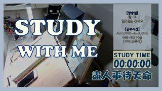 [2020.11.20. 금] study with meㅣ…