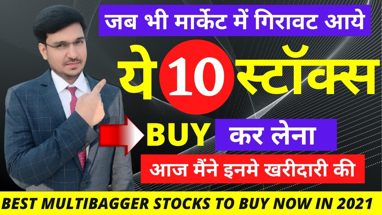 Download BEST MULTIBAGGER STOCKS TO BUY NOW IN 2021 | TOP 10 SHARE TO BUY IN 2021| BEST STOCKS FOR LONGTERM✔️