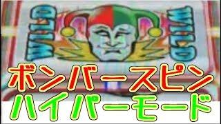 ボンバースピンのハイパーモードで稼ぐ 【初見歓迎メダルゲーム生放送】 thumbnail