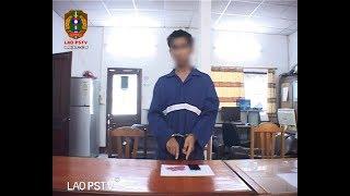 ຂ່າວ ປກສ (LAO PSTV News)14-03-18ປກສ ເມືອງສີສັດຕະນາກຈັບຕົວຜູ້ຄ້າຂາຍຢາເສບຕິດພ້ອມຂອງກາງຢາບ້າ...