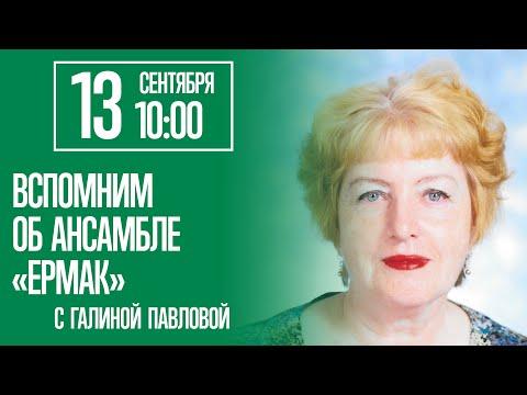 """Вспомним об ансамбле """"Ермак"""" - с Галина Павловой"""